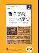 西洋音楽の歴史 第2巻 第四部