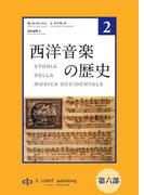 西洋音楽の歴史 第2巻 第六部