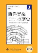 西洋音楽の歴史 第3巻 第八部