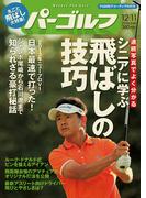 週刊パーゴルフ 2012/12/11号