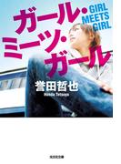ガール・ミーツ・ガール(光文社文庫)