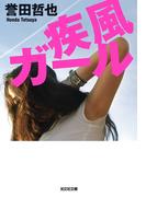 疾風ガール(光文社文庫)