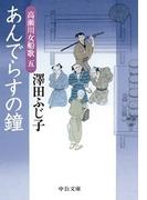 あんでらすの鐘 - 高瀬川女船歌五(中公文庫)