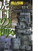 虎口の海 上 - ソロモン1942(C★NOVELS)