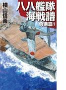 八八艦隊海戦譜 勇進篇1(C★NOVELS)