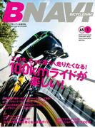 BICYCLE NAVI NO.65 2013 January