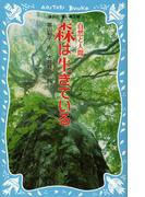 森は生きている 新装版 (講談社青い鳥文庫 自然と人間)(講談社青い鳥文庫 )