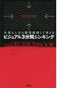 ビジュアル3分間シンキング 仕事も人生も整理整頓して考える THE DECISION BOOK