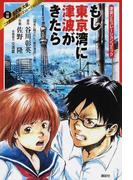 もし東京湾に津波がきたら 津波シミュレーションコミック