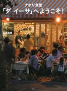 ナポリ食堂「ダイーサ」へようこそ! (講談社のお料理BOOK)(講談社のお料理BOOK)