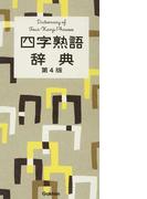 四字熟語辞典 第4版