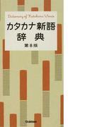 カタカナ新語辞典 第8版