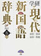 学研現代新国語辞典 改訂第5版 小型版