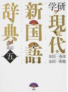 学研現代新国語辞典 改訂第5版