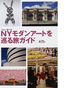 NYモダンアートを巡る旅ガイド (日本語版MUSEYON GUIDES)