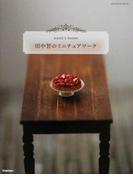 田中智のミニチュアワーク (Handmade Series nunu's house)(Handmade Series)