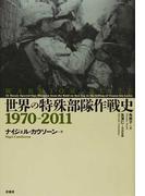 世界の特殊部隊作戦史1970−2011