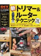 新トリマー&ルーターテクニック 木工が10倍楽しくなる 木工のレベルがみるみるアップする!「魔法のパワーツール」完全使いこなしマニュアル
