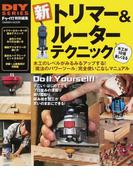 新トリマー&ルーターテクニック 木工が10倍楽しくなる 木工のレベルがみるみるアップする!「魔法のパワーツール」完全使いこなしマニュアル (GAKKEN MOOK DIY SERIES)