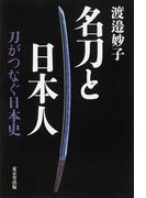 名刀と日本人 刀がつなぐ日本史