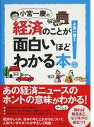 小宮一慶の経済のことが面白いほどわかる本!