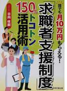 「求職者支援制度」150%トコトン活用術 誰でも月10万円もらえる! (DO BOOKS)