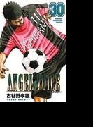 ANGEL VOICE 30 (少年チャンピオン・コミックス)(少年チャンピオン・コミックス)