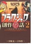 ブラック・ジャック創作秘話 手塚治虫の仕事場から Vol.2 (SHŌNEN CHAMPION COMICS EXTRA)(少年チャンピオン・コミックス エクストラ)