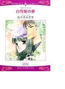 白雪姫の夢 (EMERALD COMICS)