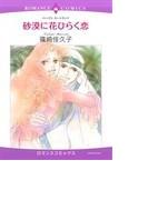 砂漠に花ひらく恋 (EMERALD COMICS)