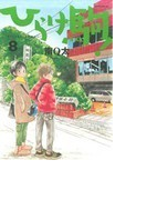 ひらけ駒! 8 (モーニングKC)