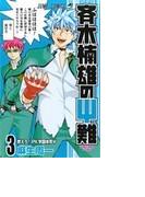 斉木楠雄のΨ難 3 燃えろ!PK学園体育Ψ (ジャンプ・コミックス)(ジャンプコミックス)