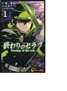 終わりのセラフ 1 (ジャンプ・コミックス)(ジャンプコミックス)