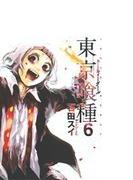 東京喰種 6 (ヤングジャンプ・コミックス)(ヤングジャンプコミックス)