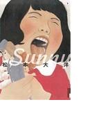 Sunny 3 (IKKI COMIX)(IKKI コミックス)
