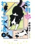 今月のわんこ生活 3 (DAITO COMICS)