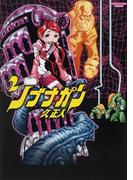 ノブナガン 2 (EARTH STAR COMICS)(EARTH STAR COMICS(アーススターコミックス))