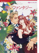 熱いファンタジー (ハーレクインコミックス Passion Romance)(ハーレクインコミックス)