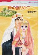 砂の揺りかご (ハーレクインコミックス Romance)(ハーレクインコミックス)