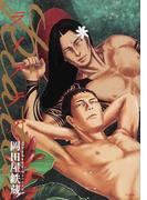 ライアテア (HANAMARU COMICS PREMIUM)