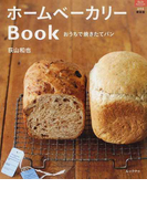 ホームベーカリーBook おうちで焼きたてパン 新装版 (マイライフシリーズ特集版)