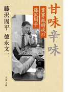 甘味辛味 業界紙時代の藤沢周平