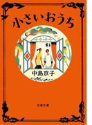 小さいおうち (文春文庫)(文春文庫)