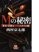 Mの秘密 東京・京都五一三・六キロの間 (カドカワ・エンタテインメント)