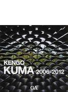 隈研吾作品集 2006−2012