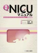 最新NICUマニュアル 改訂第5版