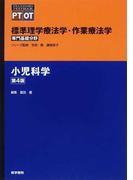 標準理学療法学・作業療法学 専門基礎分野 PT OT 第4版 小児科学 (STANDARD TEXTBOOK)