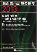 脳血管内治療の進歩 2013 脳血管内治療−技術と知識の再確認
