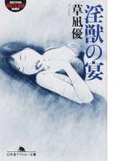 淫獣の宴 (幻冬舎アウトロー文庫)(幻冬舎アウトロー文庫)