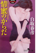 情蜜のからだ (幻冬舎アウトロー文庫)(幻冬舎アウトロー文庫)